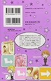 Stardust Wink 9 (Ribbon Mascot Comics) (2012) ISBN: 4088672151 [Japanese Import]