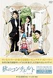 [DVD]秋のコンチェルト DVD-BOX3
