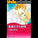 仮面の下の純情 (ハーレクインコミックス)