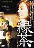 緑茶 [レンタル落ち] [DVD]