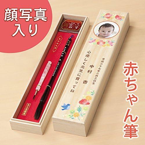 【日本製(広島県)】赤ちゃん筆 ファニィフォト 紅・メモリー付き