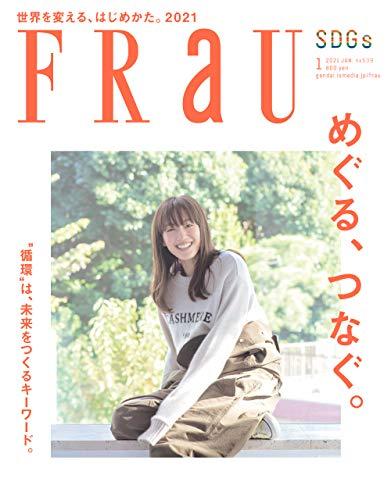 FRaU 最新号 表紙画像