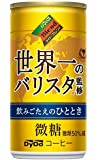 ダイドーブレンド 世界一のバリスタ監修 微糖 185g缶 30本入