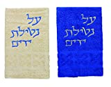 Majestic Giftware GATNYCL Colored Towels, 12 by 20-Inch, Shabbat Kodesh, 2-Pack