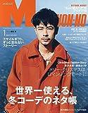 Men's NONNO(メンズノンノ) 2020年 01 月号 [雑誌]