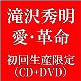 愛・革命(DVD付 B)【初回限定盤】(滝沢秀明/CHOKKAKU)