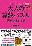大人の算数パズル 図形ストレッチ (新感覚!脳トレBOOK 2)