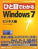 ひと目でわかる WINDOWS7 ビジネス編 (マイクロソフト公式解説書)