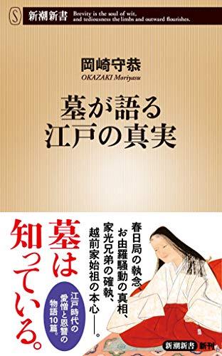 墓が語る江戸の真実 (新潮新書)