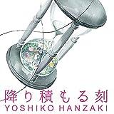 Yoshiko Handa - Furitsumoru Toki [Japan CD] DDCZ-2081