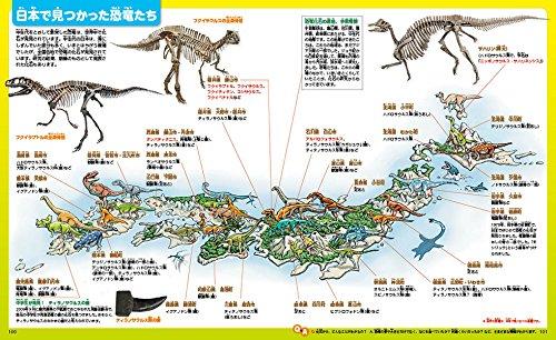 恐竜の生存した場所