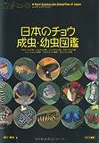 日本のチョウ 成虫・幼虫図鑑