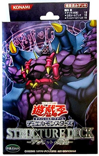 - Yu Gi Oh! Japanese Threat of Undead Structure Deck (Theme Deck / Zombie Madness)