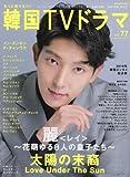 もっと知りたい! 韓国TVドラマvol.77 (メディアボーイMOOK)