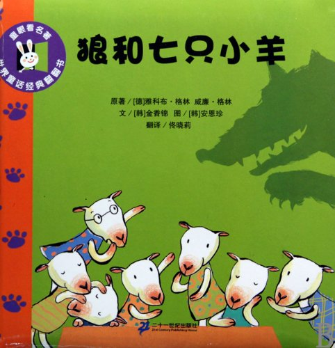 World Classic Fairy Tales: The Wolf and the Seven Little Kids (Chinese Edition)