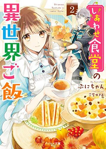しあわせ食堂の異世界ご飯2 (ベリーズ文庫)
