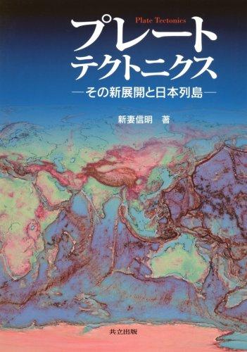 Purēto Tekutonikusu: Sono Shintenkai To Nihon Rettō PDF