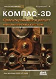 Kompas-3D. Proektirovanie I Raschet Mehanicheskih Sistem, E. M. Kudryavtsev, 5940744184
