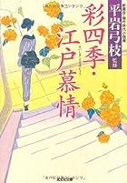 彩四季・江戸慕情 (光文社時代小説文庫)