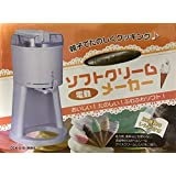 ドウシシャ  電動 ソフトクリーム メーカー