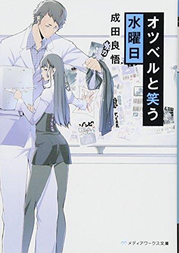 オツベルと笑う水曜日 (メディアワークス文庫)
