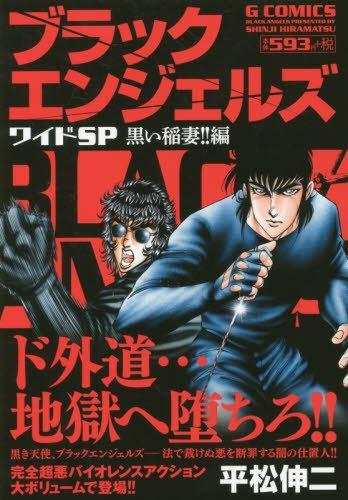 ブラックエンジェルズワイドSP 黒い稲妻!!編 (Gコミックス)