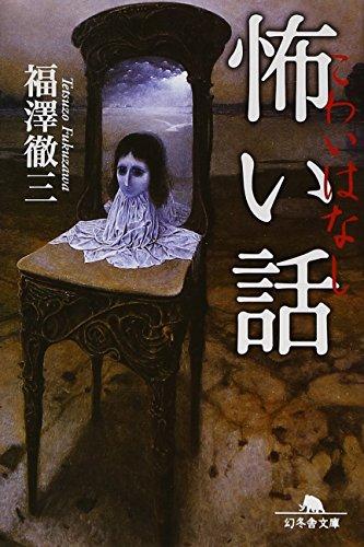 怖い話 (幻冬舎文庫)