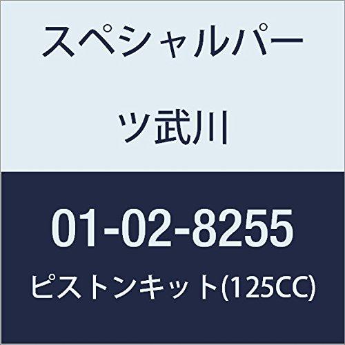 SP武川 ピストンキット(125CC) 12Vモンキー 01-02-8255 01-02-8255  B008CLWUAC