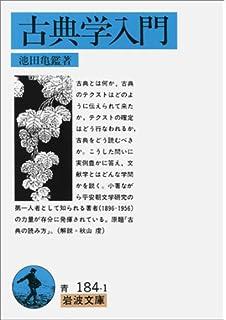 日本古典入門 (講談社学術文庫 1...
