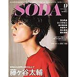 SODA 2019年9月号