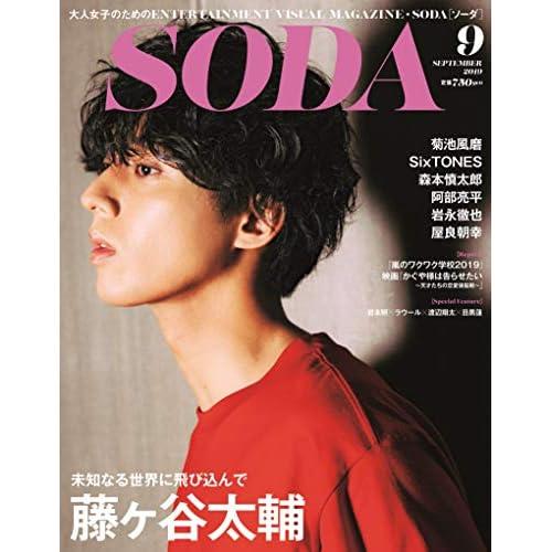 SODA 2019年9月号 表紙画像