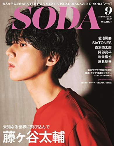 SODA 2019年9月号 画像 A