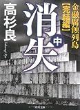 消失 中  金融腐蝕列島・完結編 (角川文庫)
