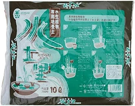 天然微生物入り水生植物培養土 水土里(みどり) 10L お買得2袋 20L分