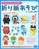 かわいいキャラクター折り紙あそび (レディブティックシリーズno.3644)