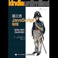 第三方JavaScript编程(异步图书)