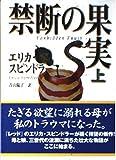 禁断の果実 (上) (MIRA文庫)