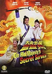 Amazon.com: On His Majesty's Secret Service: Song Jia