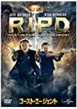 ゴースト・エージェント R.I.P.D. [DVD]