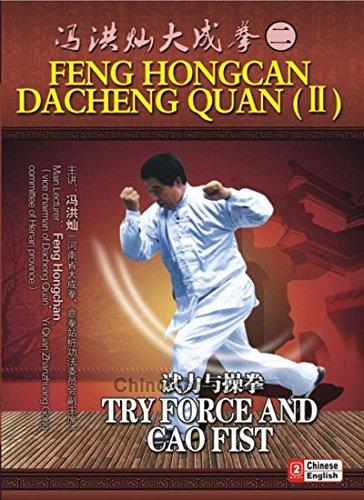 Dacheng Quan ( Yi Quan ) Try Force & Caofist by Feng Hongcan DVD