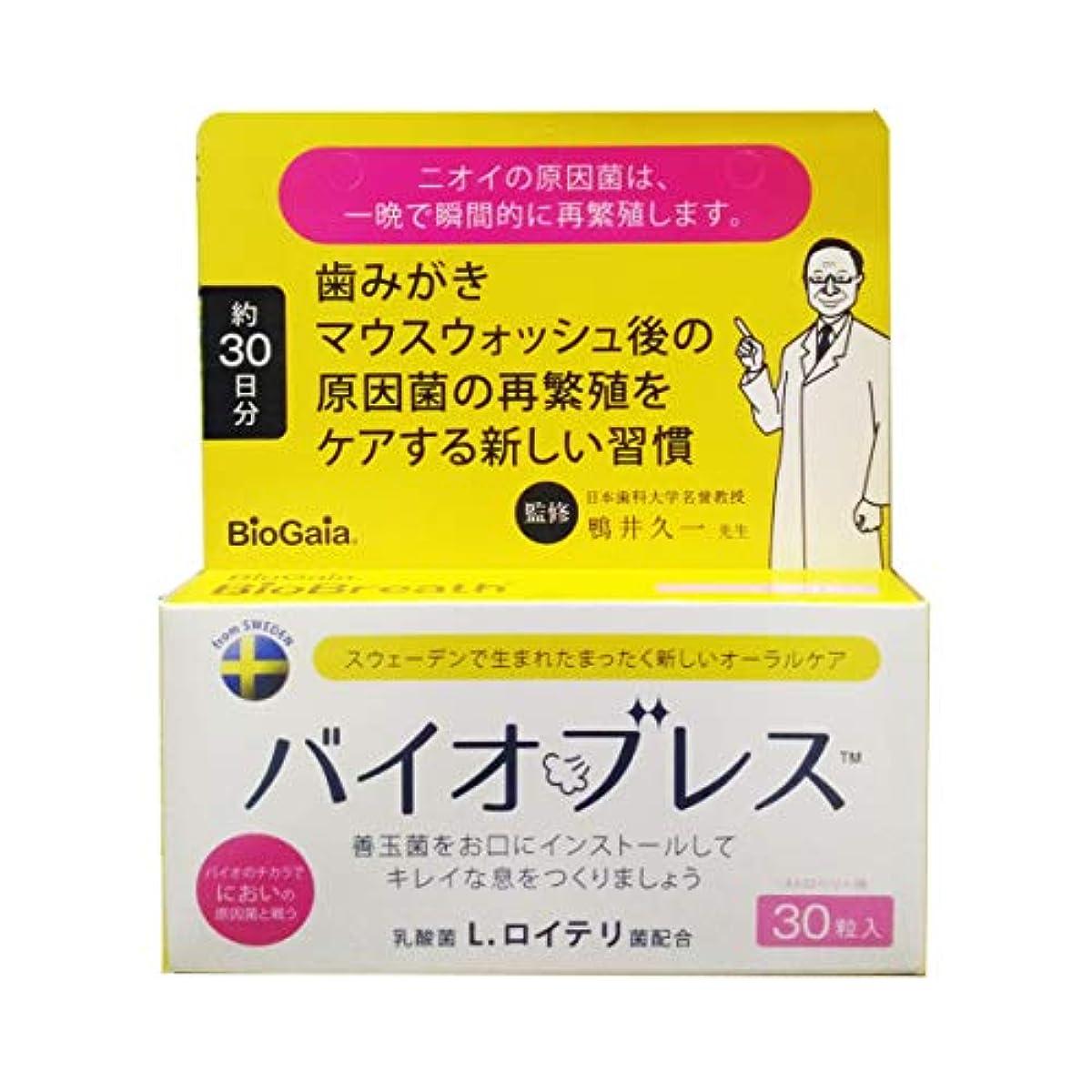 [해외] 바이오가이아 브레스 딸기맛 30알