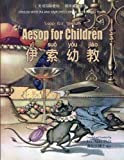 img - for Aesop for Children (Simplified Chinese): 10 Hanyu Pinyin with IPA Paperback B&W (Childrens Picture Books) (Volume 4) (Chinese Edition) book / textbook / text book
