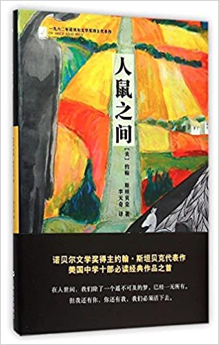 Amazon of mice and men chinese edition 9787532158690 j of mice and men chinese edition chinese 1st edition fandeluxe Choice Image