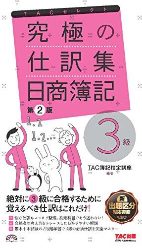 究極の仕訳集 日商簿記3級 第2版 (TACセレクト)