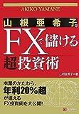 山根亜希子のFXで儲ける超投資術