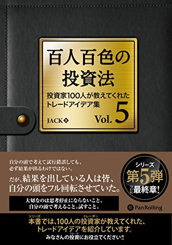 百人百色の投資法 Vol.5 (Modern Alchemists Series)