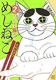 めしねこ 大江戸食楽猫物語(2) (KCデラックス 月刊少年マガジン)