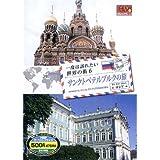 一度は訪れたい世界の街 サンクトペテルブルクの旅 ロシア RCD-5806 [DVD]