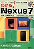 速攻 わかる!Nexus7―Androidタブレットの基本操作を素早く覚える!