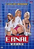 E-ANAL  緊急調教室 [DVD]